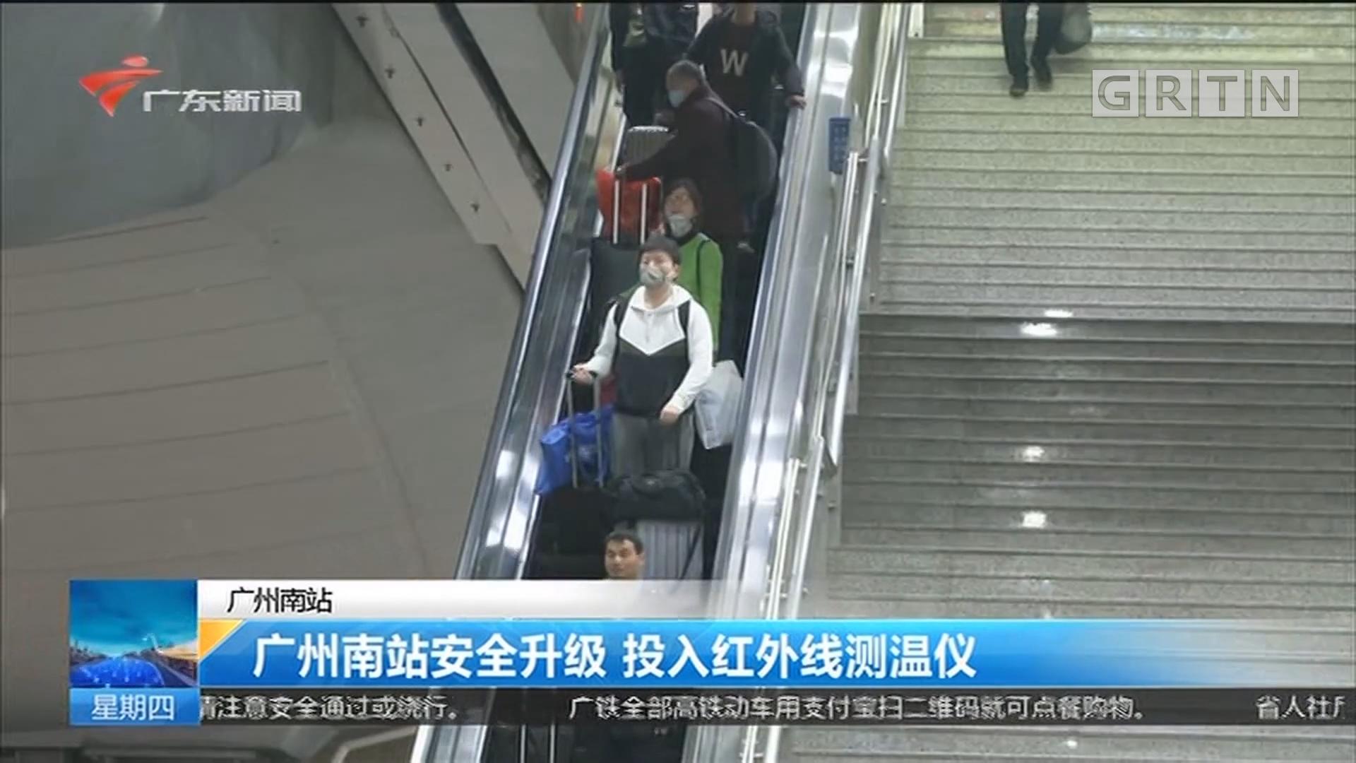 广州南站:广州南站安全升级 投入红外线测温仪