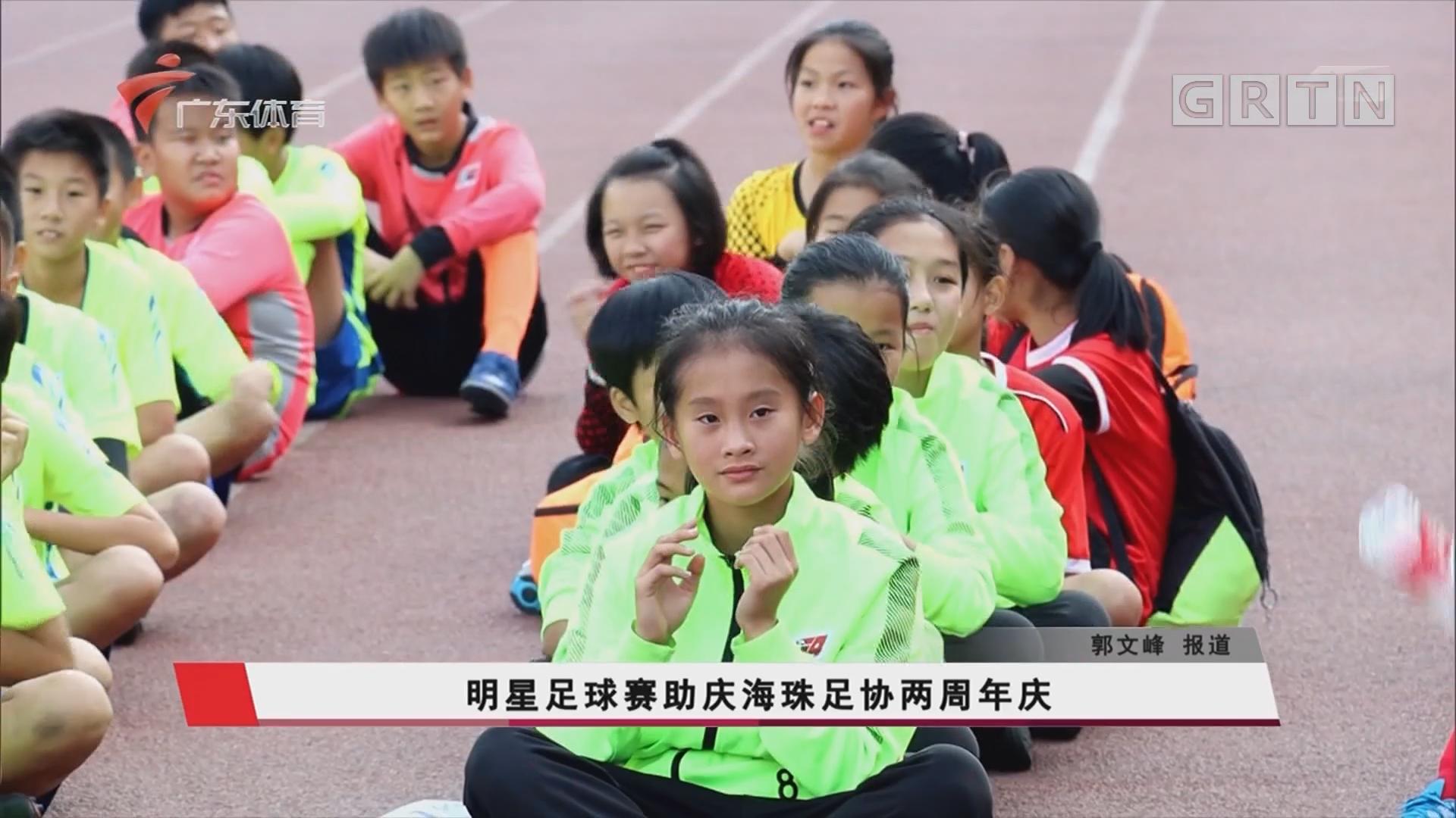 明星足球賽助慶海珠足協兩周年慶