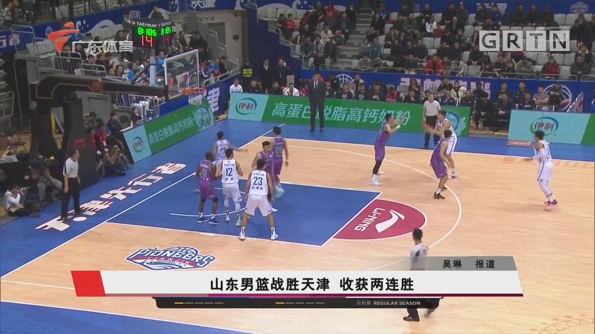 山东男篮战胜天津 收获两连胜