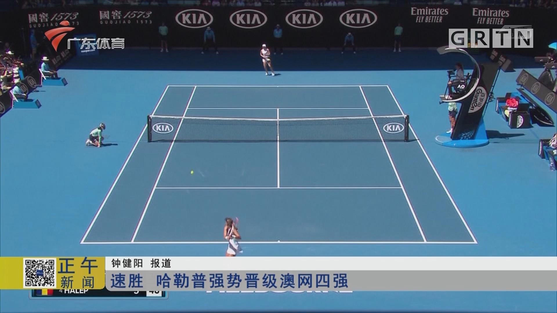 速胜 哈勒普强势晋级澳网四强