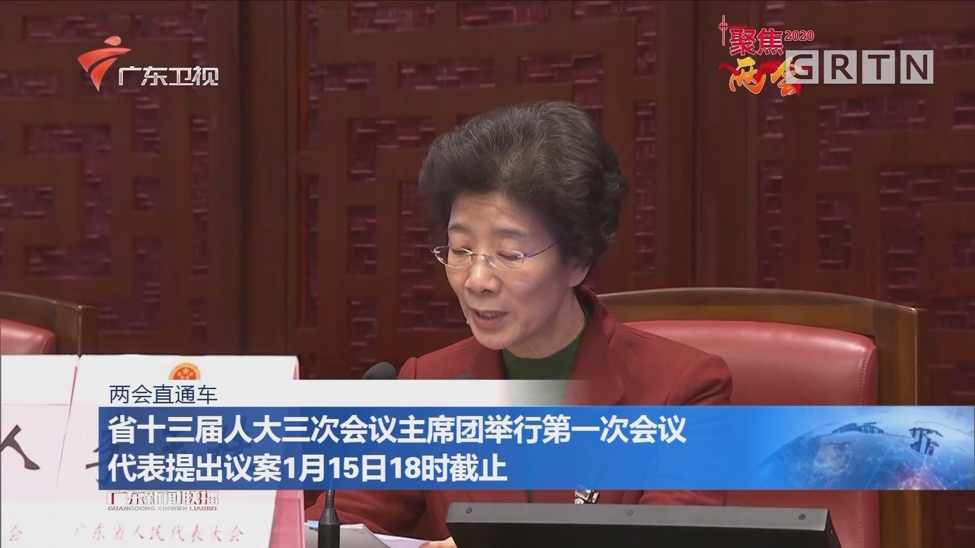 省十三届人大三次会议主席团举行第一次会议 代表提出议案1月15日18时截止