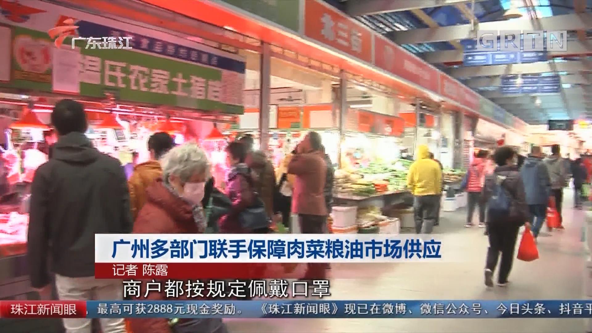 广州多部门联手保障肉菜粮油市场供应