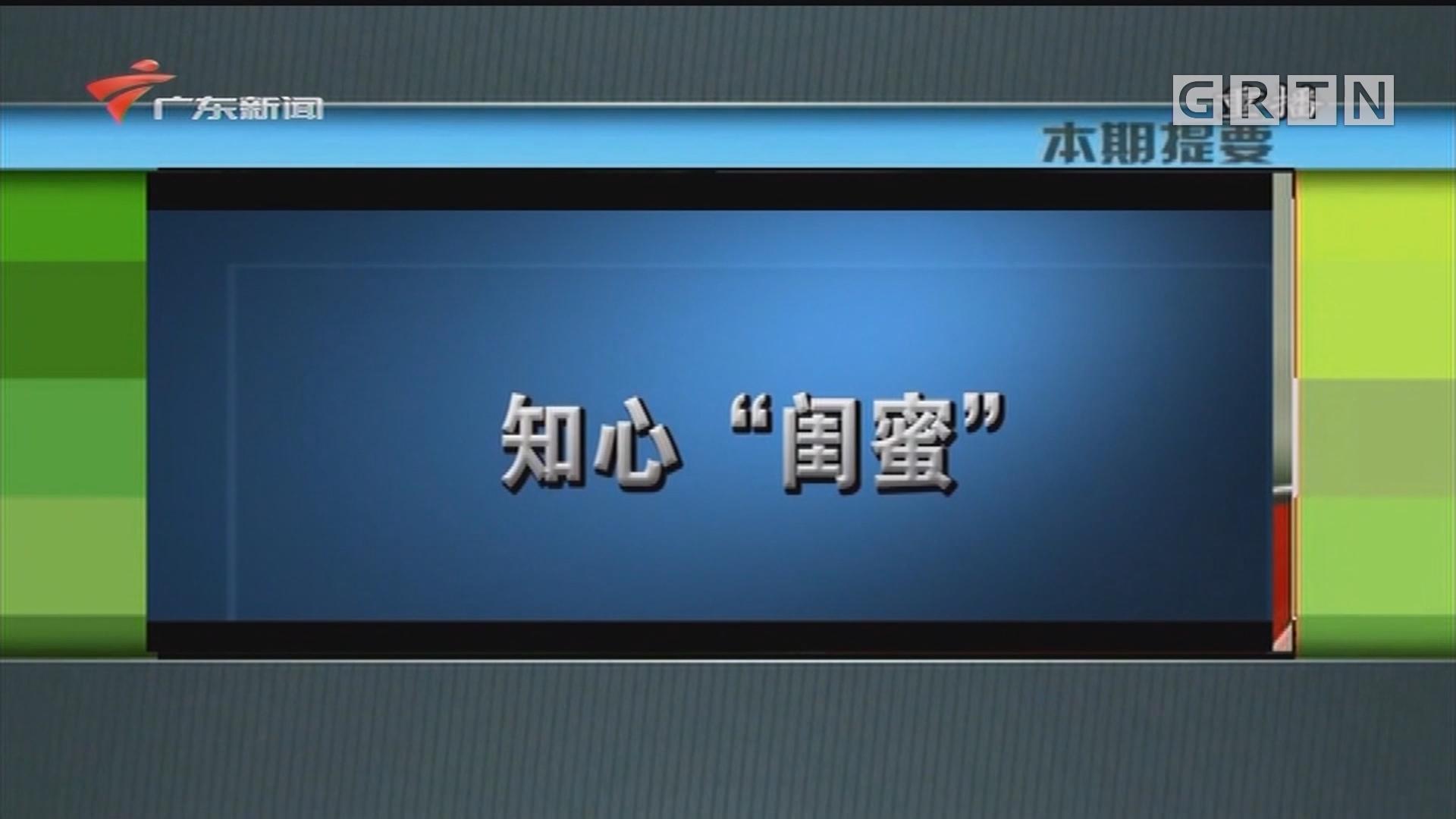 "[HD][2020-01-29]新闻故事:知心""闺蜜"""