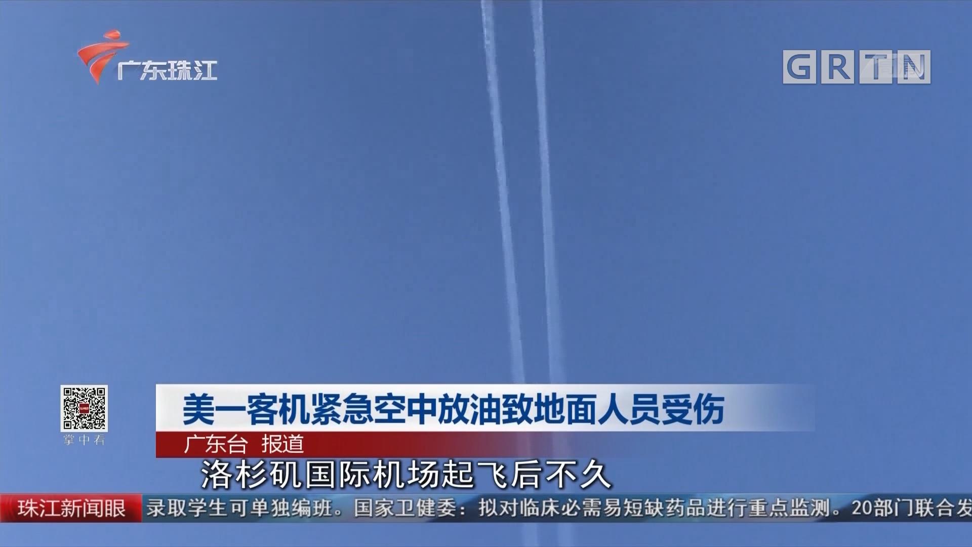 美一客机紧急空中放油致地面人员受伤
