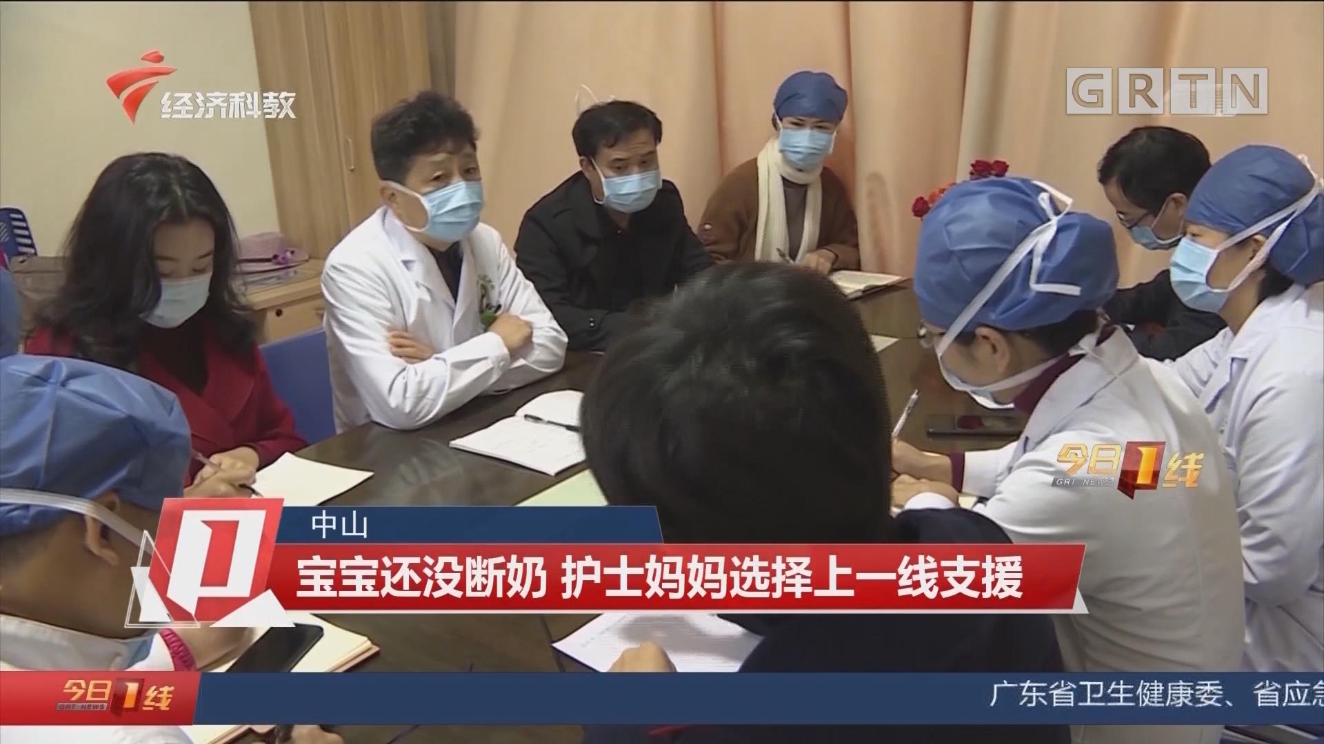 中山:宝宝还没断奶 护士妈妈选择上一线支援