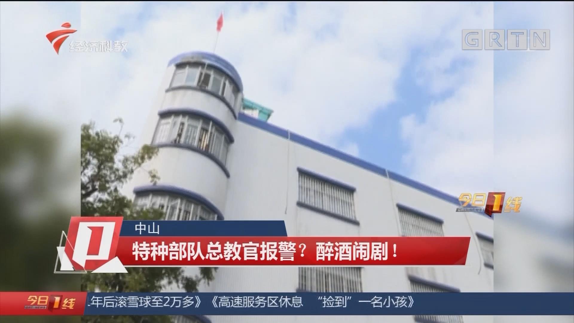 中山:特种部队总教官报警?醉酒闹剧!