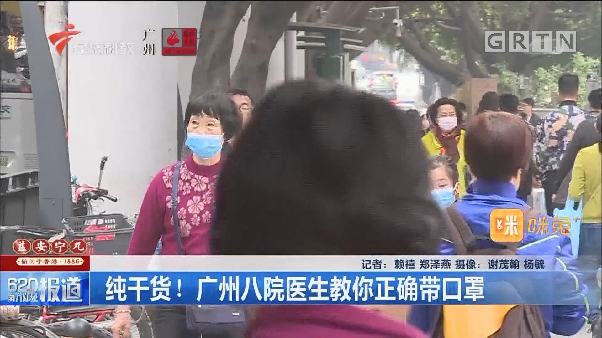 纯干货! 广州八院医生教你正确带口罩