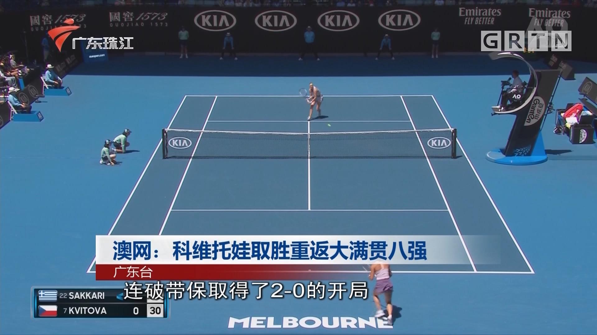 澳网:科维托娃取胜重返大满贯八强