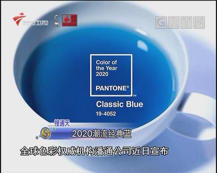 2020潮流经典蓝