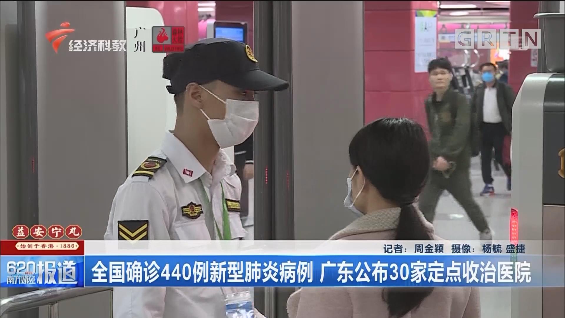 全国确诊440例新型肺炎病例 广东公布30家定点收治医院