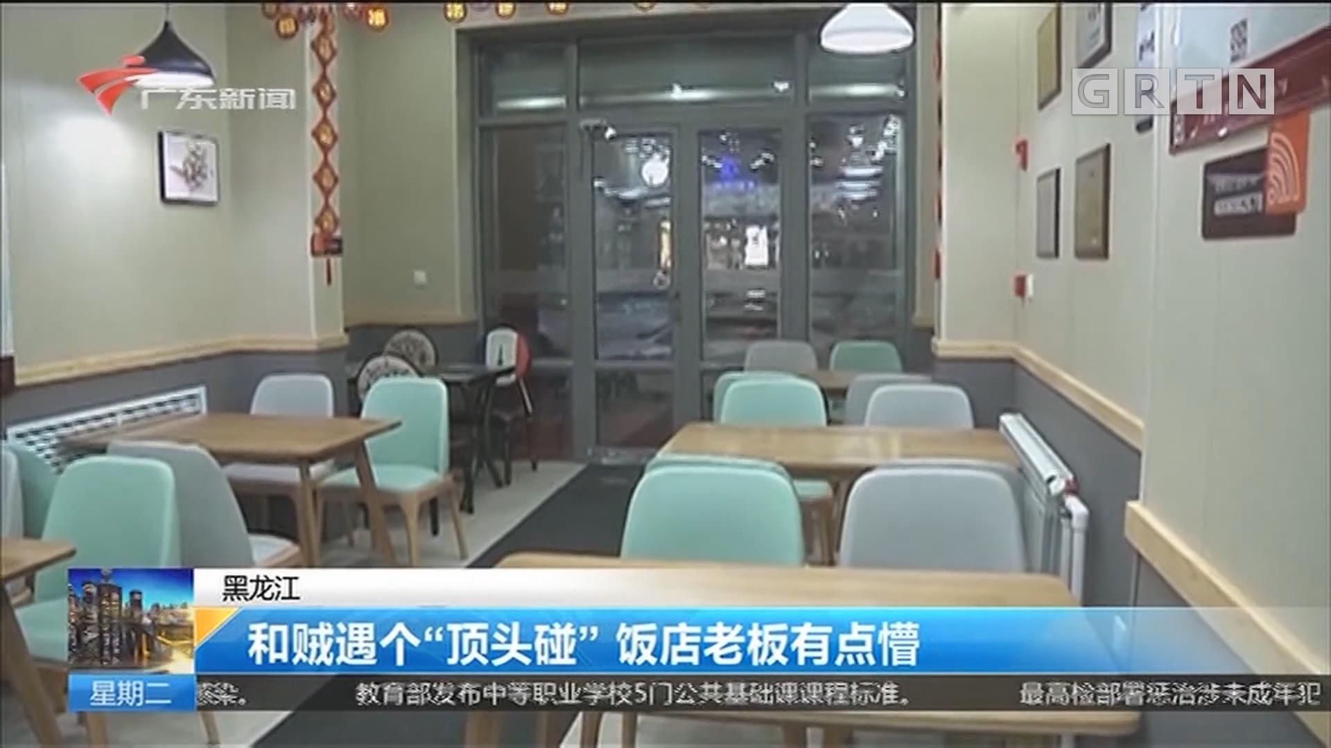 """黑龙江:和贼遇个""""顶头碰"""" 饭店老板有点懵"""