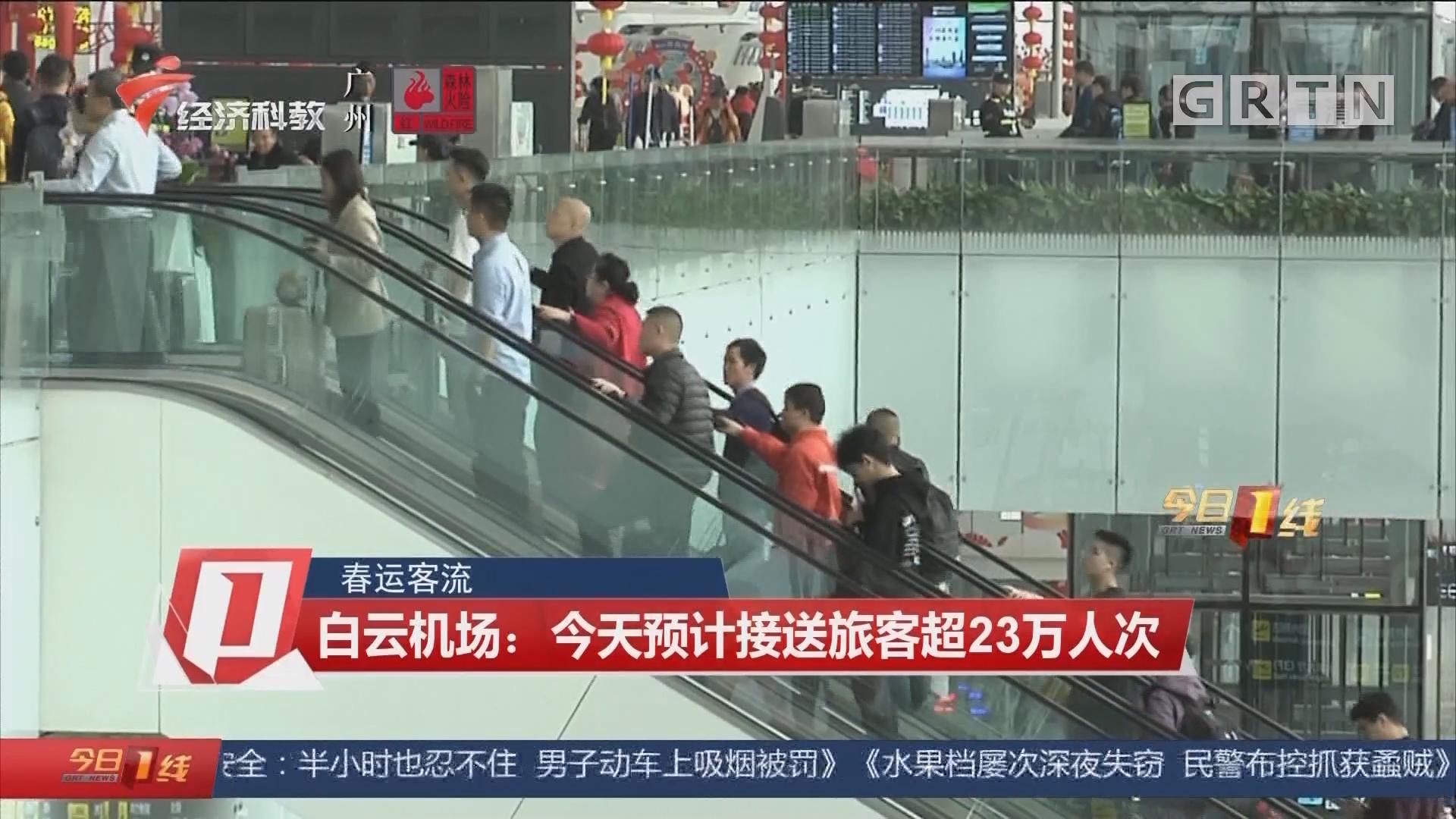 春运客流 白云机场:今天预计接送旅客超23万人次