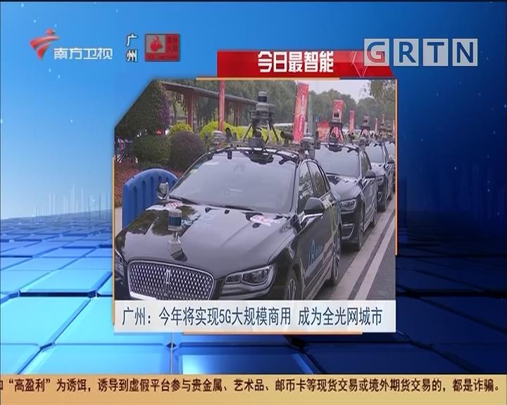 今日最智能 广州:今年将实现5G大规模商用 成为全光网城市