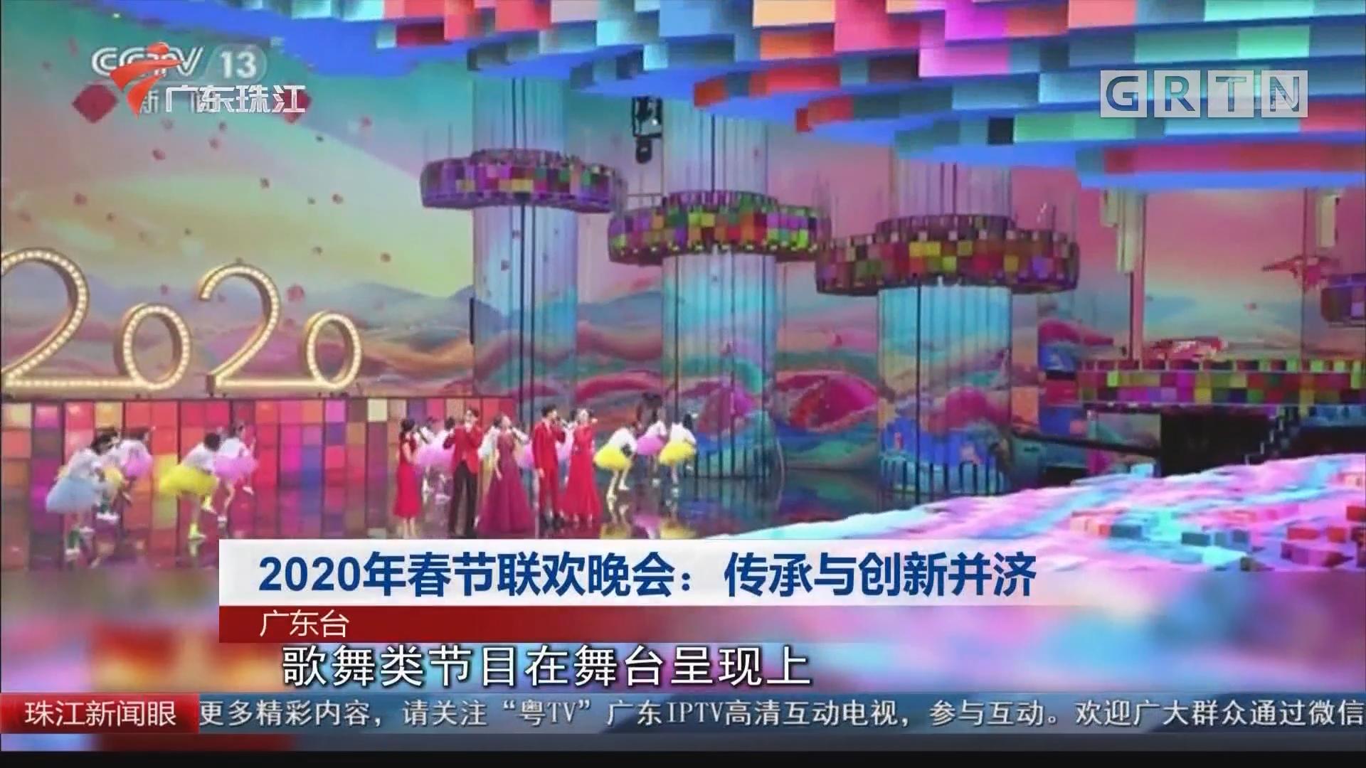 2020年春节联欢晚会:传承与创新并济