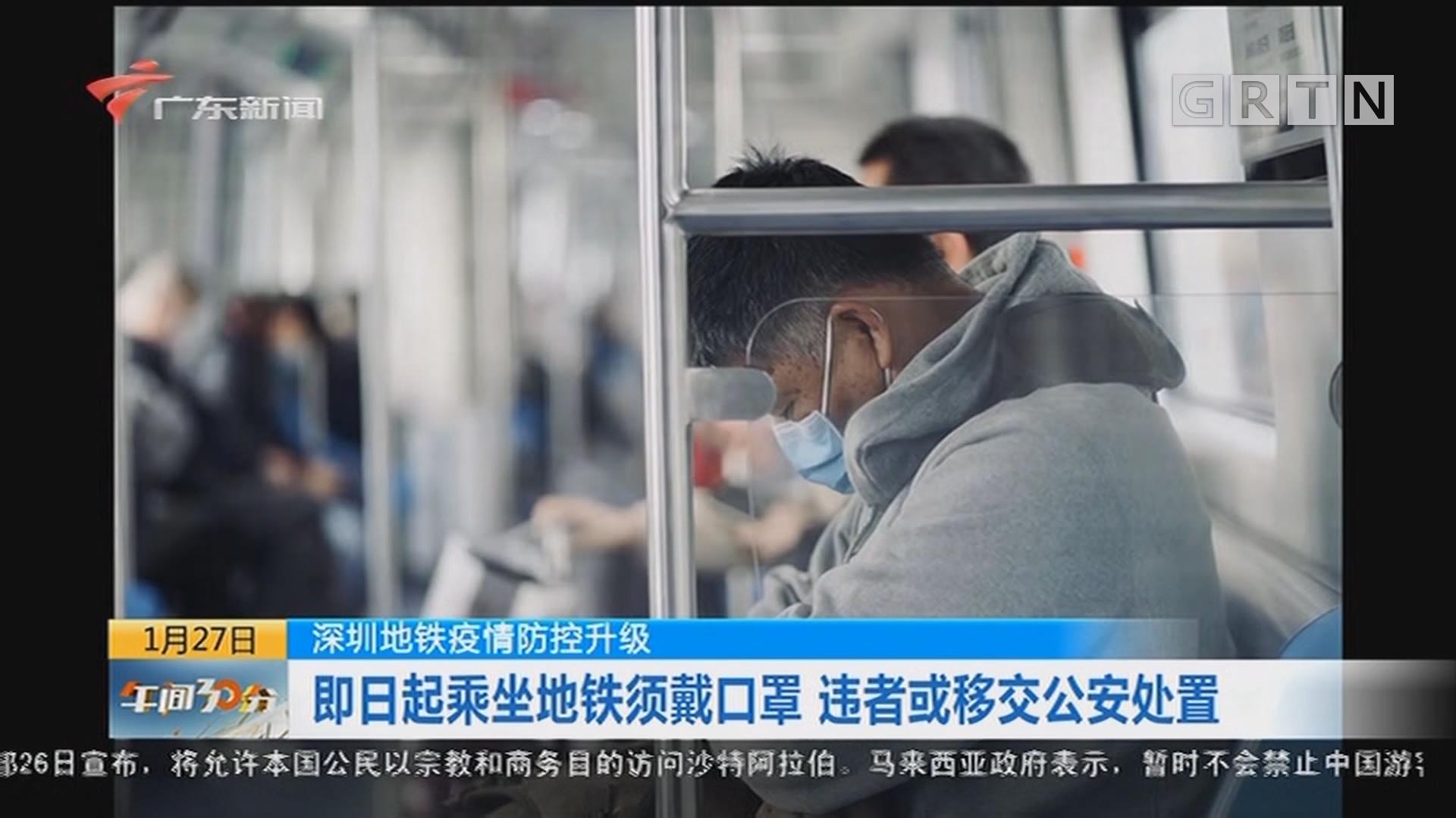 深圳地铁疫情防控升级:即日起乘坐地铁须戴口罩 违者或移交公安处置