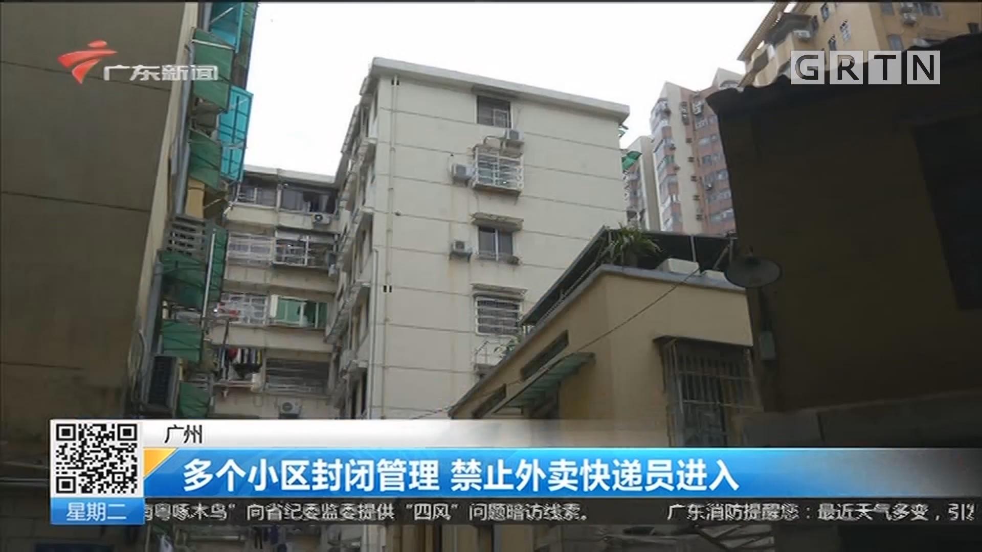 广州:多个小区封闭管理 禁止外卖快递员进入