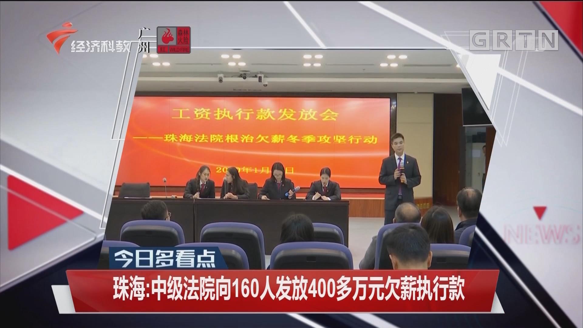 珠海:中级法院向160人发放400多万元欠薪执行款