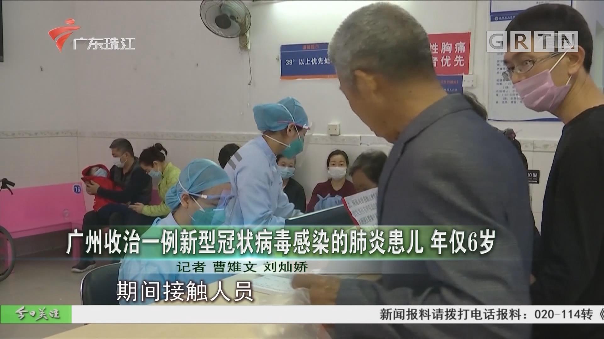 广州收治一例新型冠状病毒感染的肺炎患儿 年仅6岁