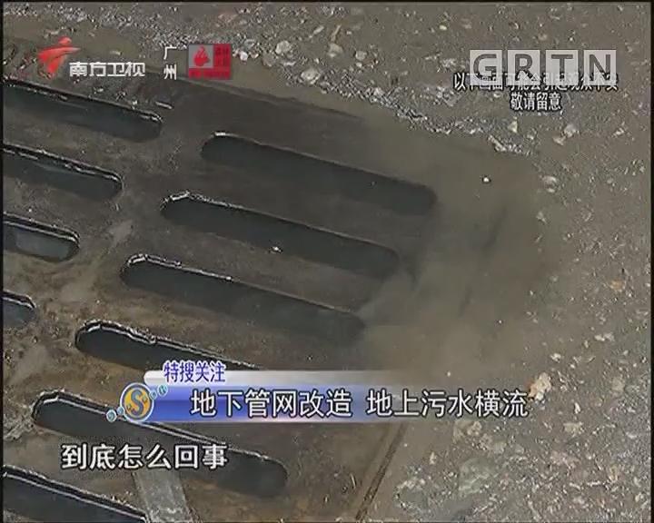 地下管网改造 地上污水横流
