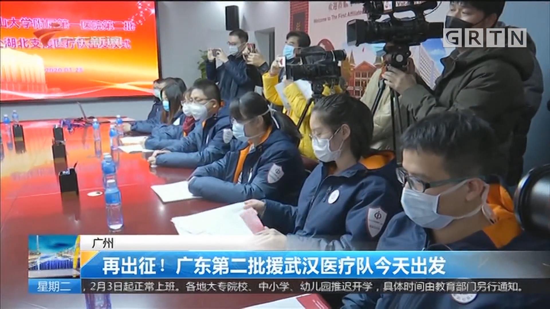 广州:再出征!广东第二批援武汉医疗队今天出发