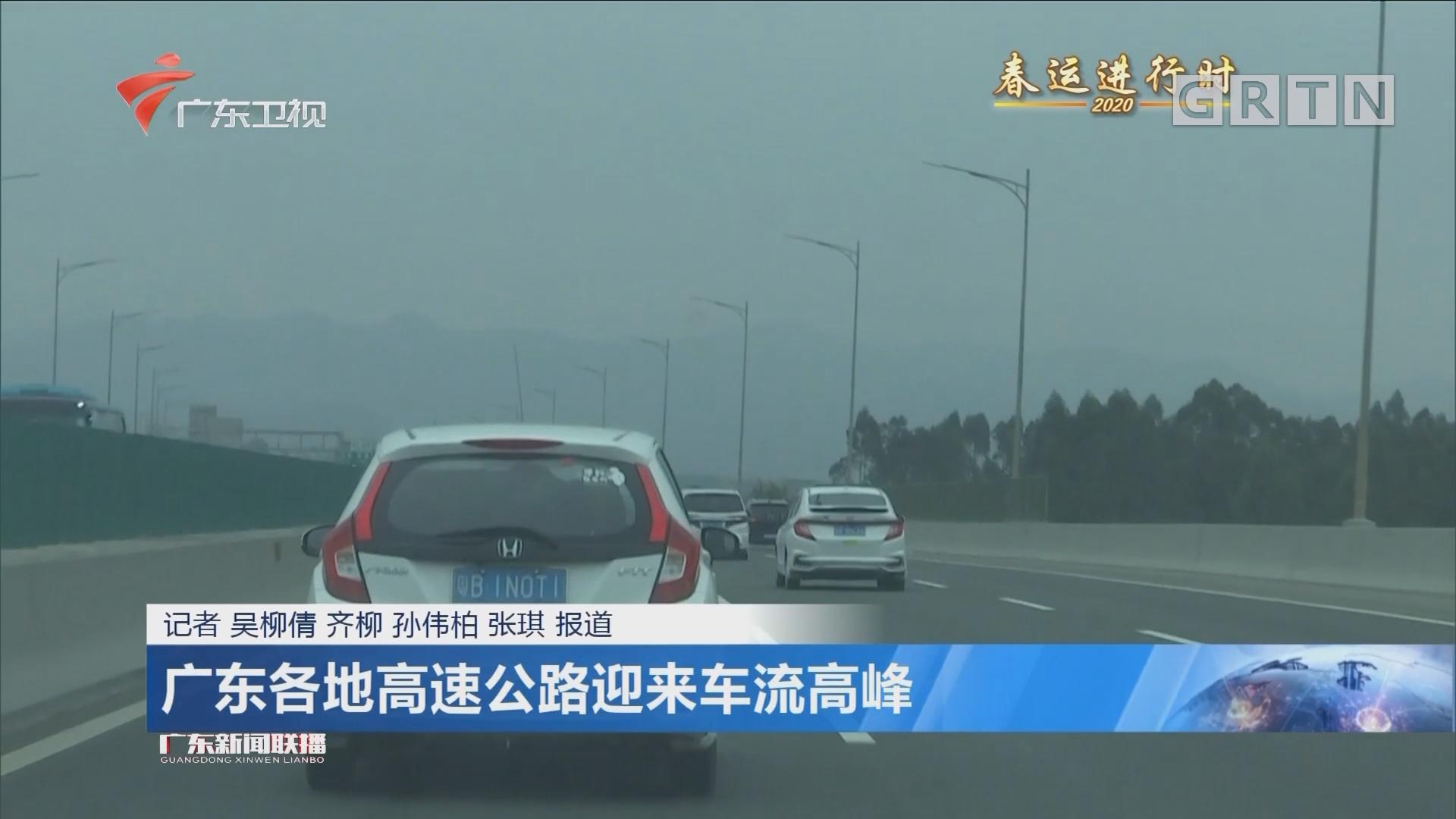 广东各地高速公路迎来车流高峰