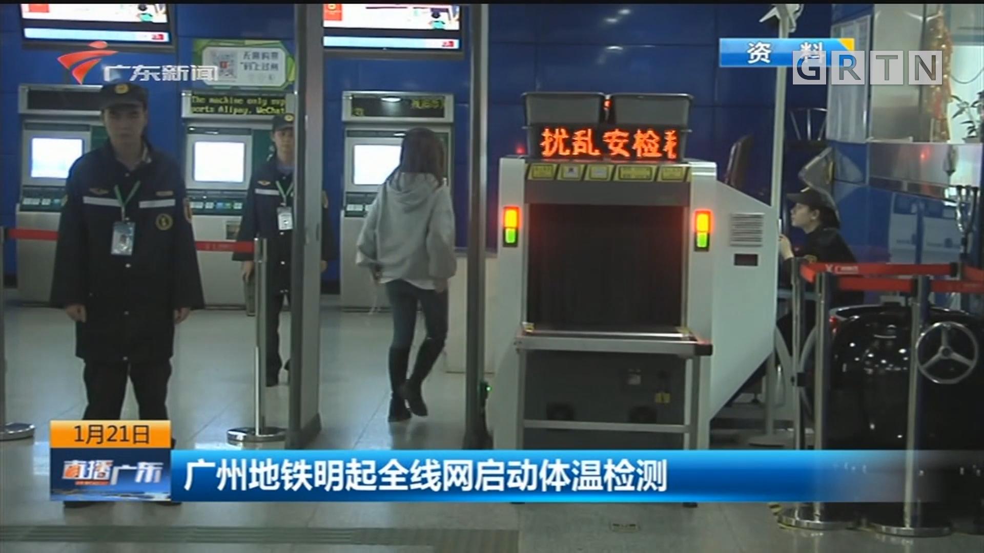 广州地铁明起全线网启动体温检测
