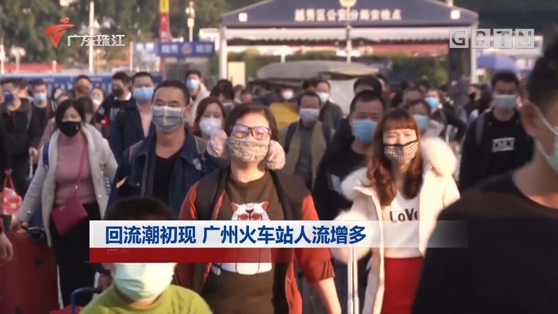 回流潮初现 广州火车站人流增多