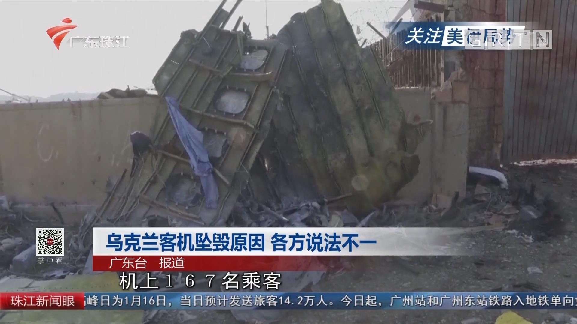 乌克兰客机坠毁原因 各方说法不一