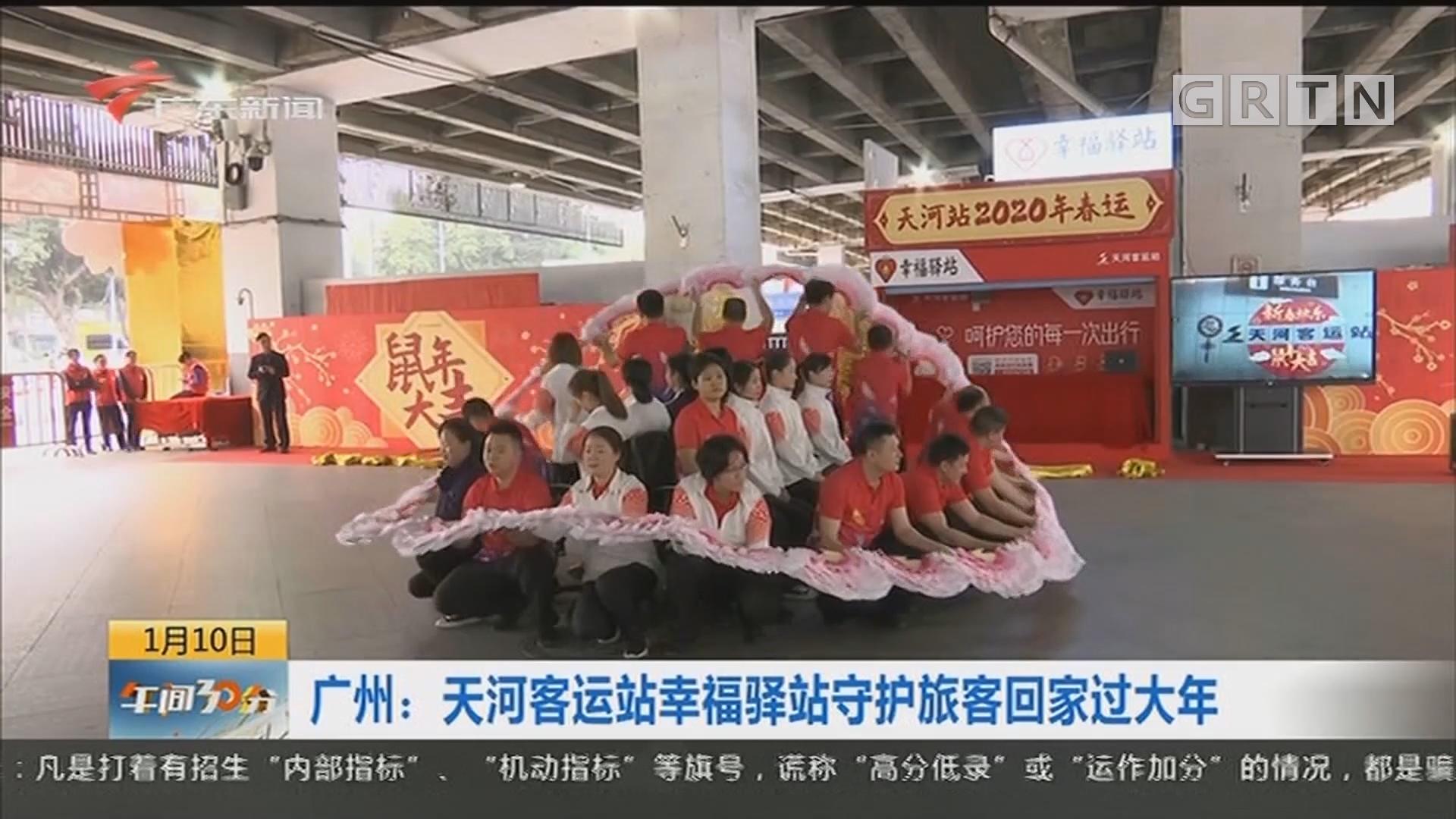 广州:天河客运站幸福驿站守护旅客回家过大年