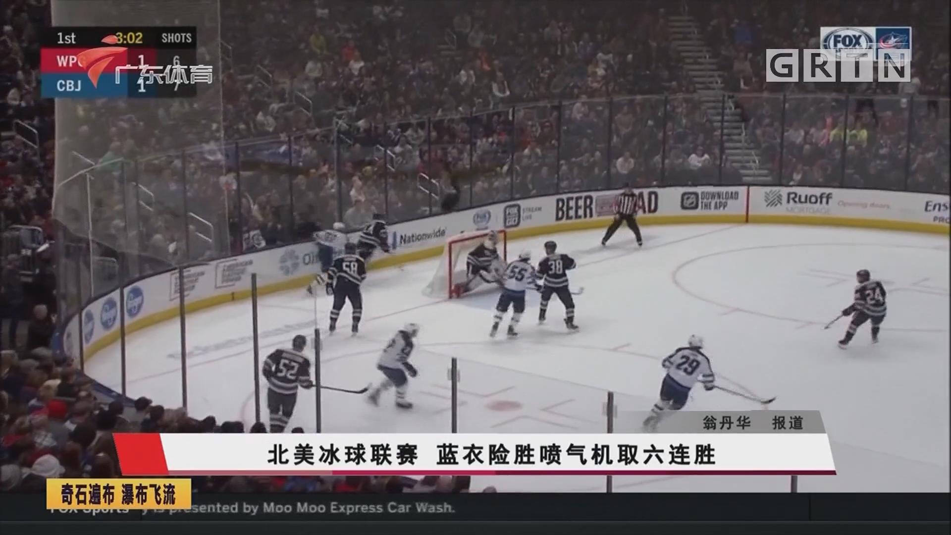 北美冰球联赛 蓝衣险胜喷气机取六连胜