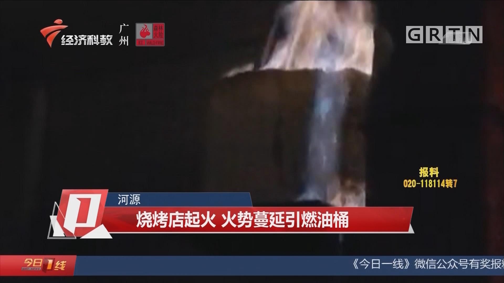 河源 烧烤店起火 火势蔓延引燃油桶