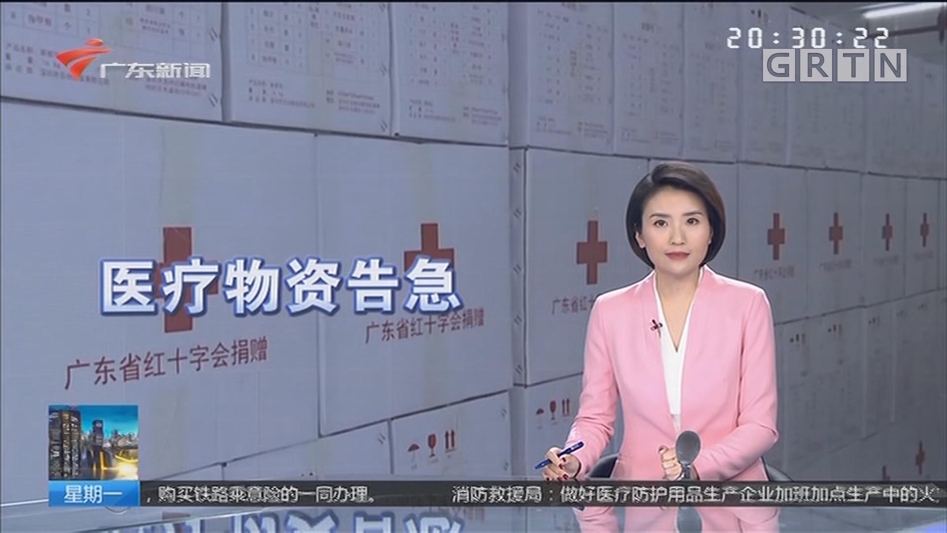 广东 医疗物资告急 省红十字会发布募捐公告