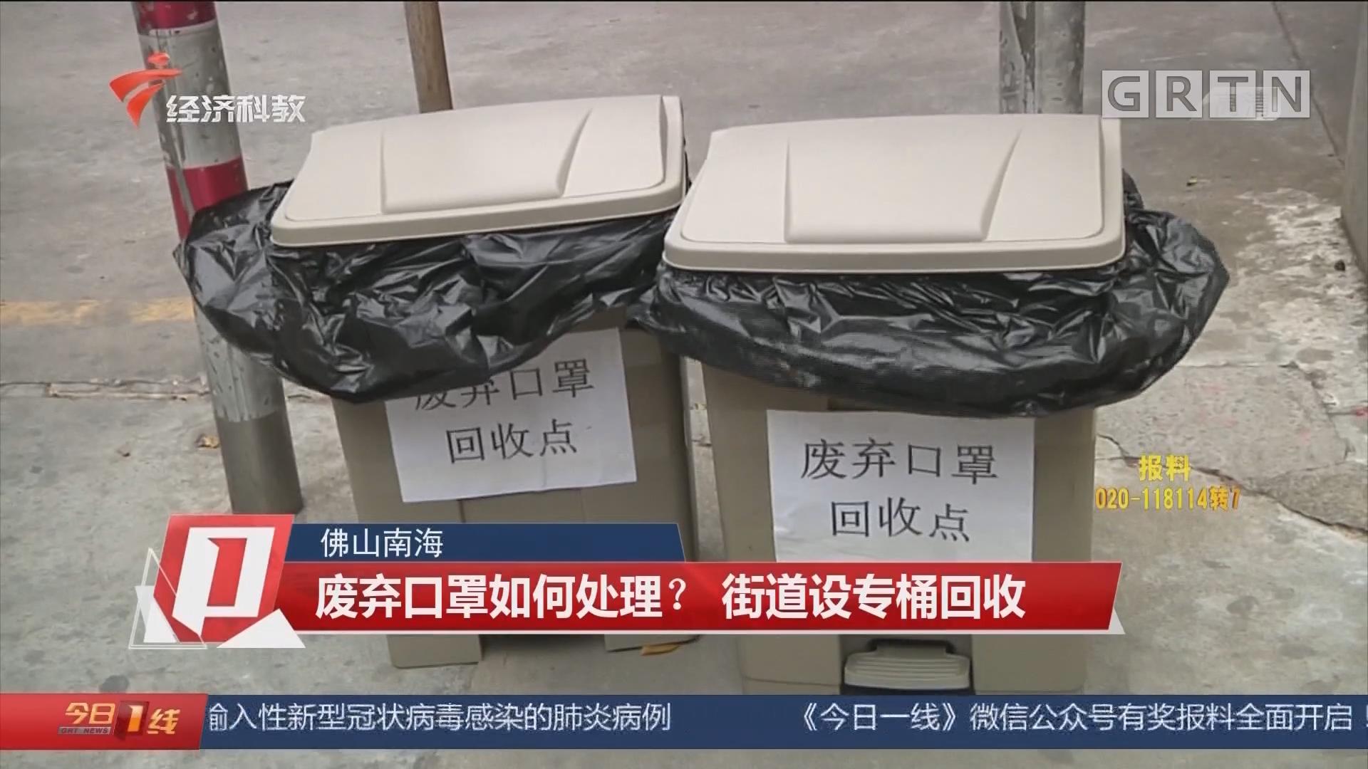 佛山南海:废弃口罩如何处理? 街道设专桶回收