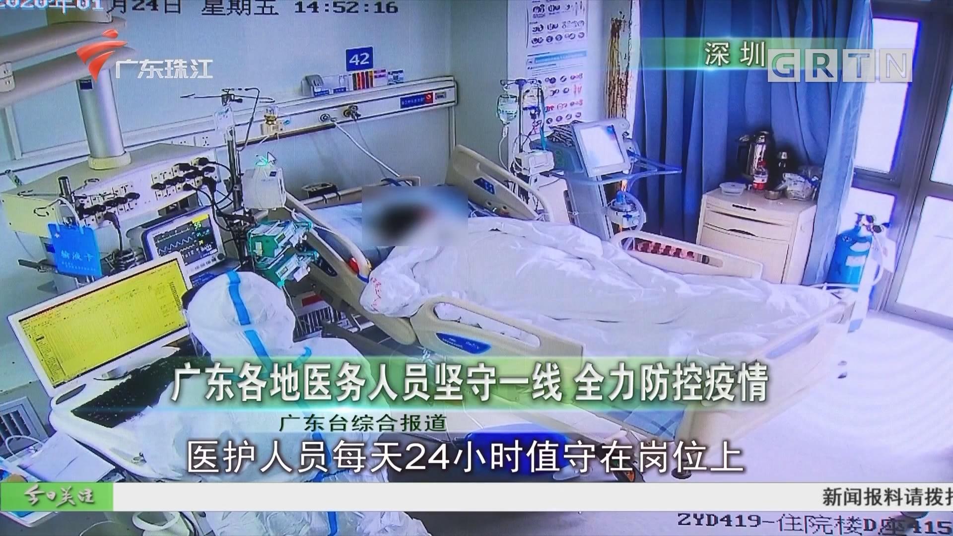 广东各地医务人员坚守一线 全力防控疫情