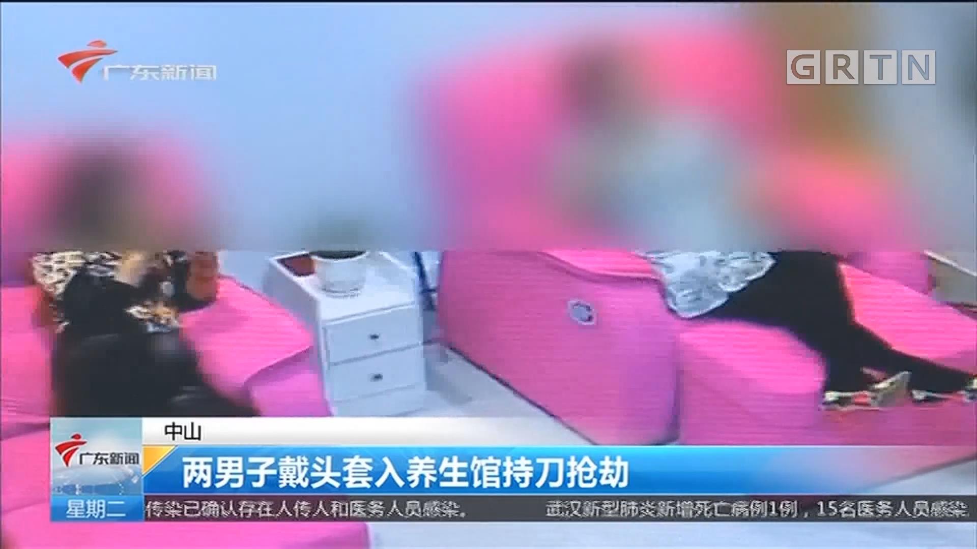 中山:两男子戴头套入养生馆持刀抢劫