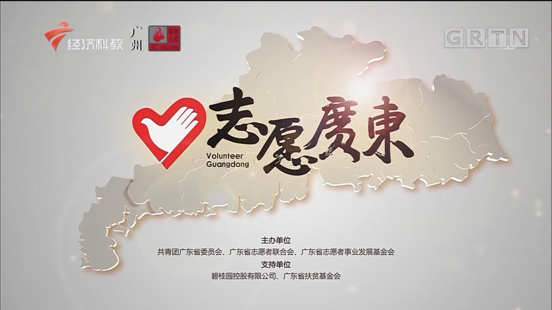 [HD][2020-01-17]志愿广东