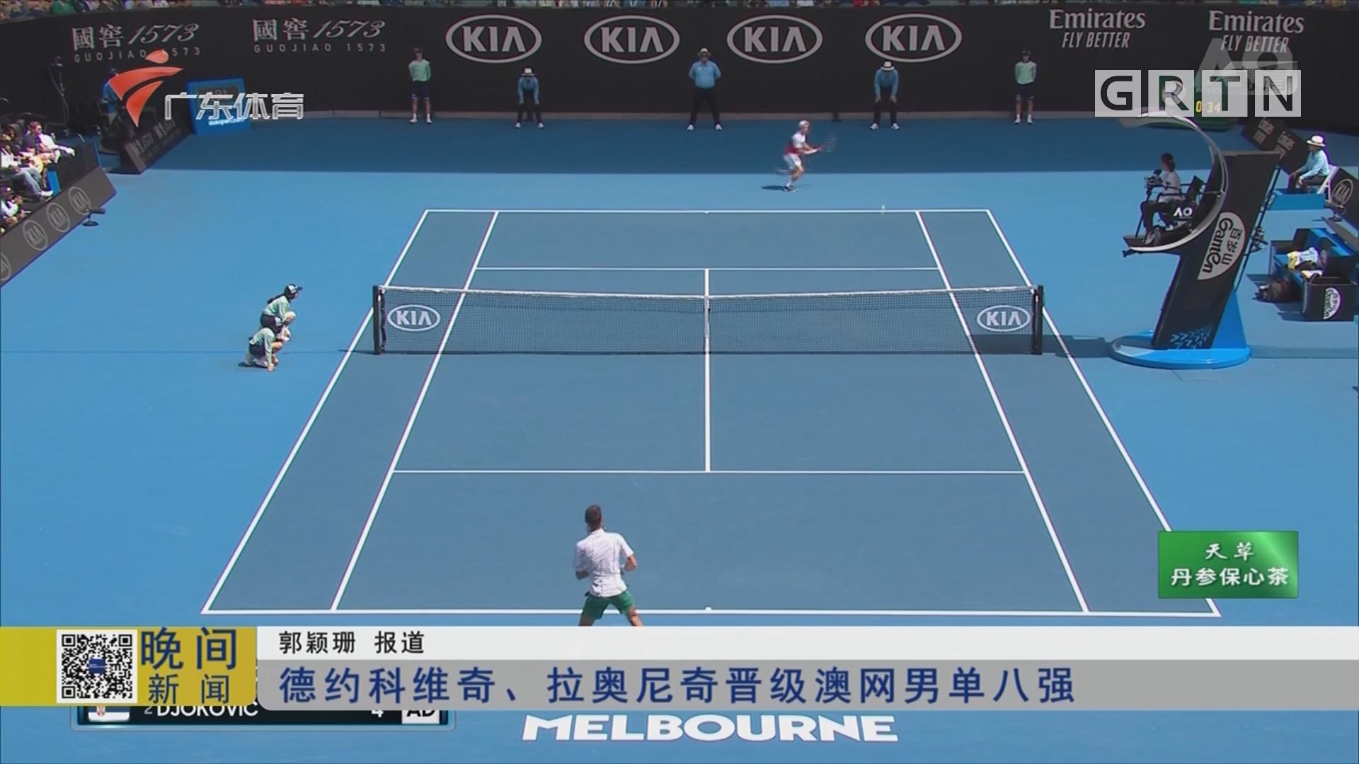 德约科维奇、拉奥尼奇晋级澳网男单八强