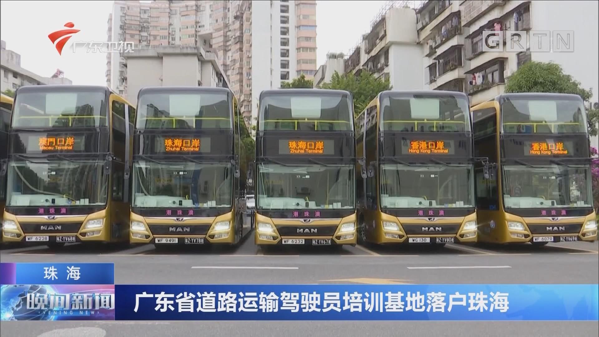 珠海:广东省道路运输驾驶员培训基地落户珠海