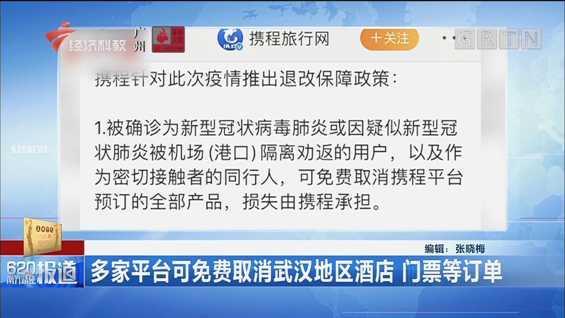 多家平台可免费取消武汉地区酒店 门票等订单
