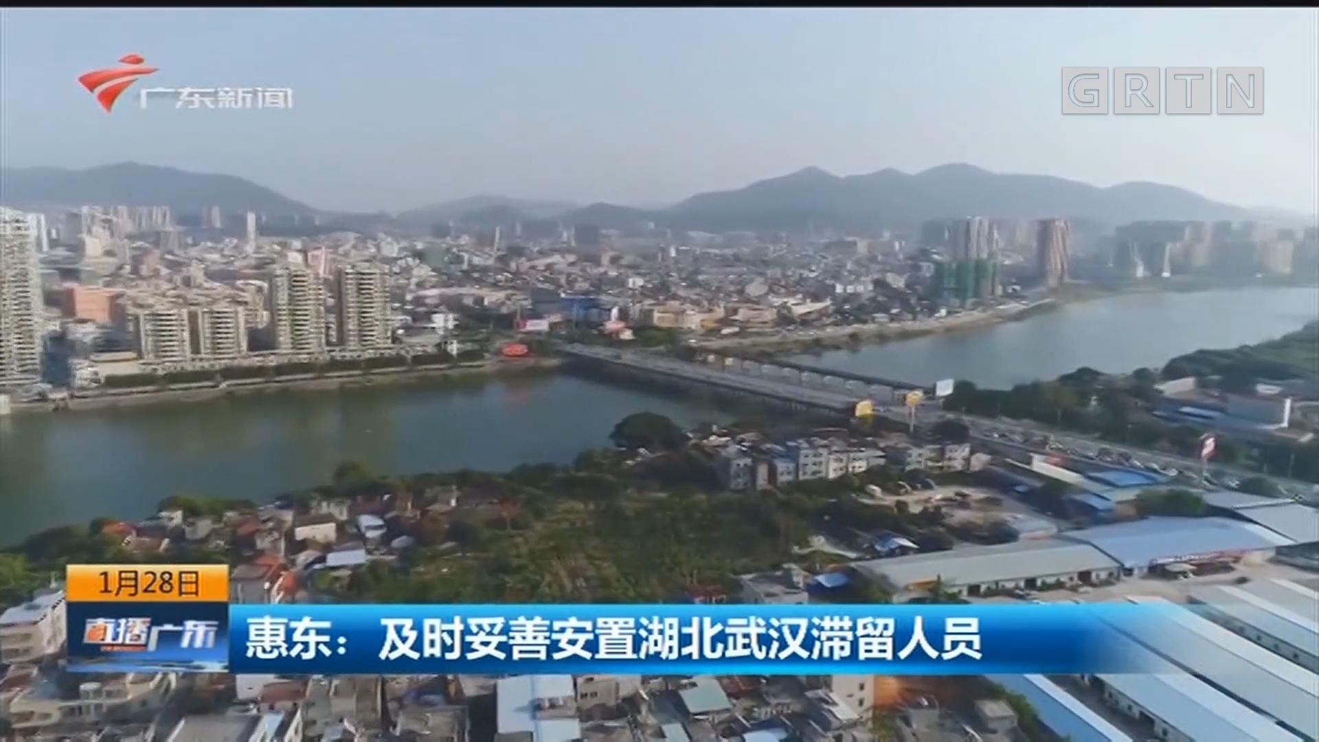 惠东:及时妥善安置湖北武汉滞留人员