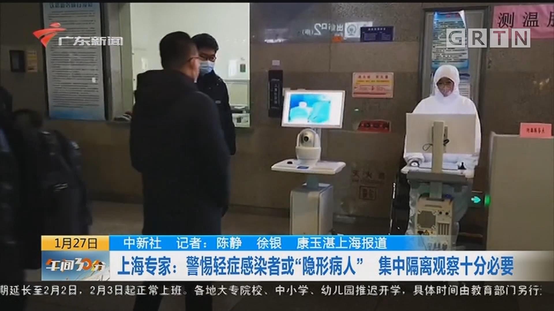 """中新社 上海专家:警惕轻症感染者或""""隐形病人"""" 集中隔离观察十分必要"""