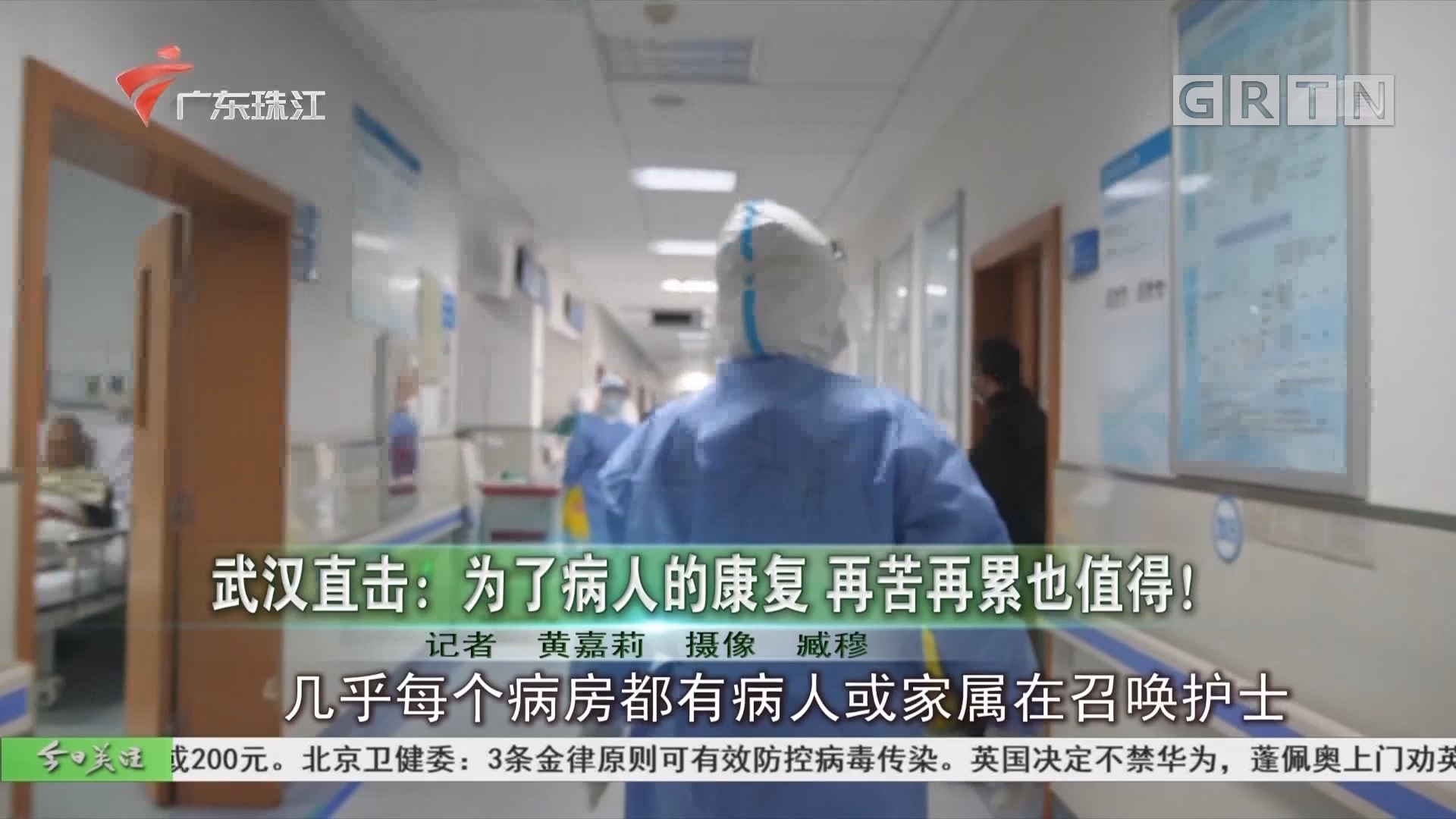 武汉直击:为了病人的康复 再苦再累也值得!