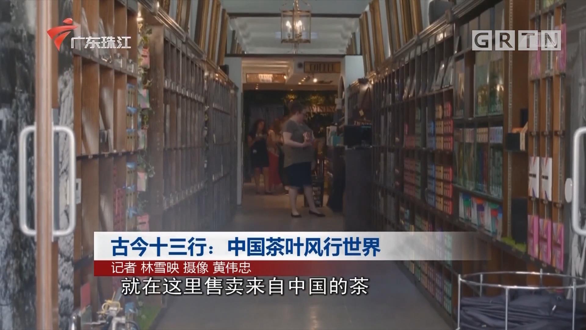 古今十三行:中国茶叶风行世界