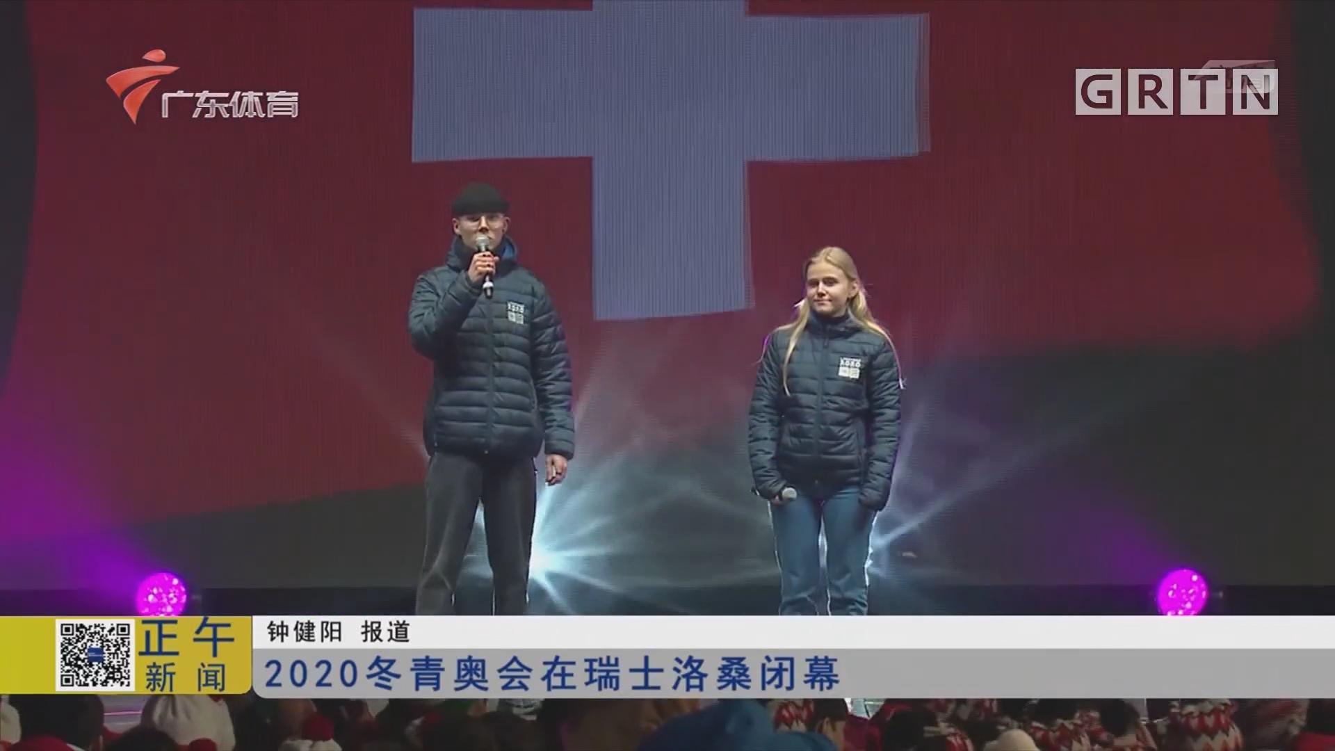 2020冬青奥会在瑞士洛桑闭幕