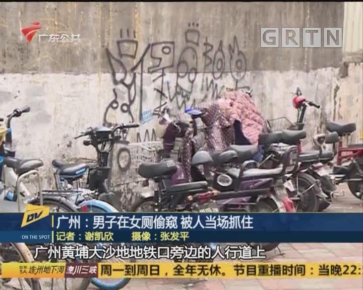 (DV现场)广州:男子在女厕偷窥 被人当场抓住