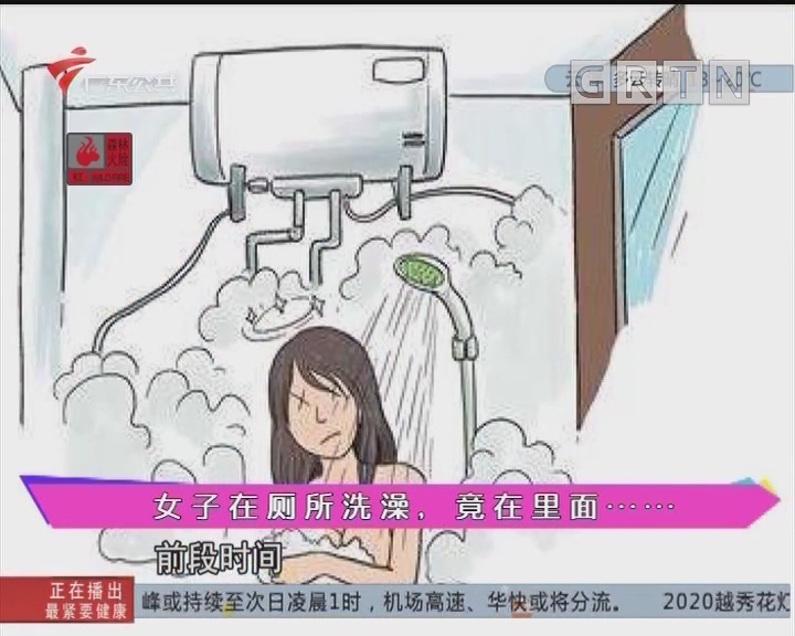 女子在厕所洗澡,竟在里面……