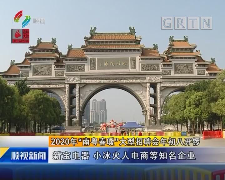 """2020年""""南粤春暖""""大型招聘会年初八开锣"""
