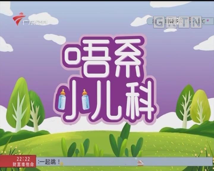 唔系小儿科:习惯性流产怎么办?中国传统方法教您保胎!