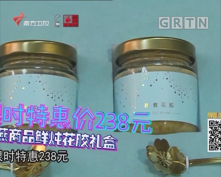 鲜炖花胶礼盒