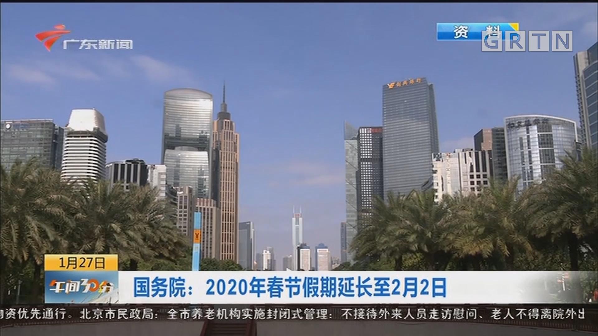 国务院:2020年春节假期延长至2月2日